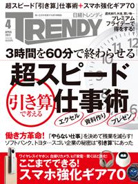 日経TRENDY2017年4月号