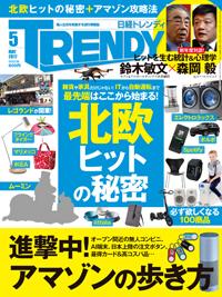 日経TRENDY2017年5月号