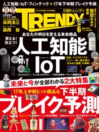 日経TRENDY2017年6月号
