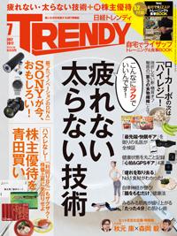 日経TRENDY2017年7月号