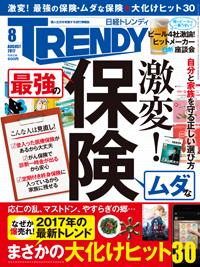 日経TRENDY2017年8月号