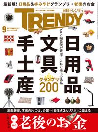 日経TRENDY2017年9月号