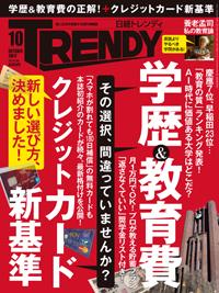 日経TRENDY2017年10月号