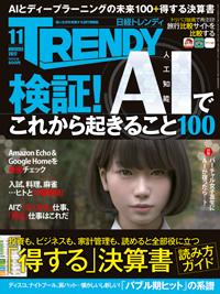 日経TRENDY2017年11月号