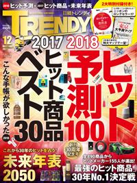 日経TRENDY2017年12月号
