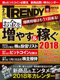 日経TRENDY2018年2月号