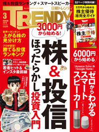 日経TRENDY2018年3月号