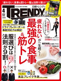 日経TRENDY2018年4月号