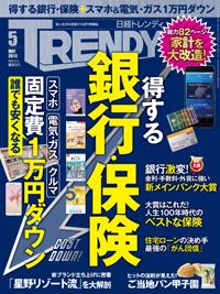 日経TRENDY2018年5月号