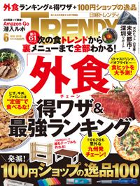 日経TRENDY2018年6月号