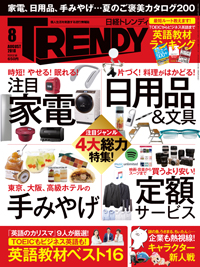 日経TRENDY2018年8月号