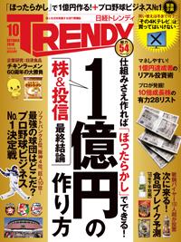 日経TRENDY2018年10月号