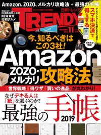 日経TRENDY2018年11月号