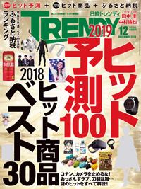 日経TRENDY2018年12月号