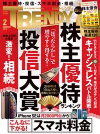 日経TRENDY2019年2月号