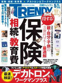 日経TRENDY2019年5月号