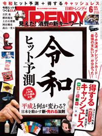 日経TRENDY2019年6月号