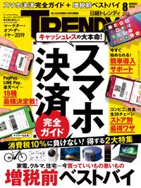 日経TRENDY2019年8月号