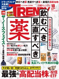 日経TRENDY2019年10月号