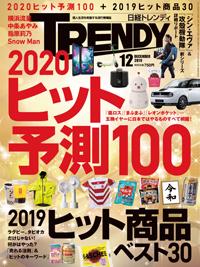 日経TRENDY2019年12月号