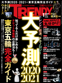 日経TRENDY2020年1月号