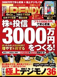 日経TRENDY2020年2月号