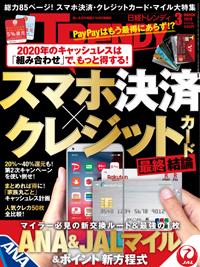 日経TRENDY2020年3月号
