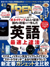 日経TRENDY2020年4月号