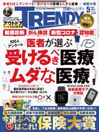 日経TRENDY2020年5月号