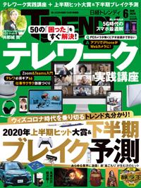 日経TRENDY2020年6月号