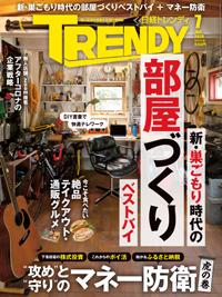 日経TRENDY2020年7月号