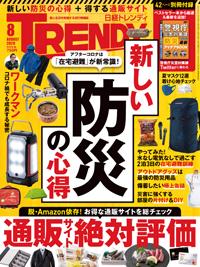 日経TRENDY2020年8月号