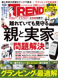 日経TRENDY2020年9月号
