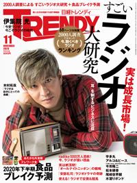 日経TRENDY2020年11月号