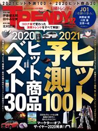 日経TRENDY2020年12月号