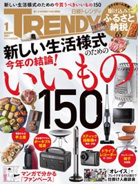 日経TRENDY2021年1月号