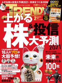 日経TRENDY2021年2月号
