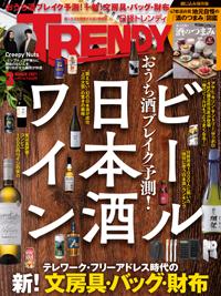 日経TRENDY2021年3月号