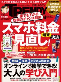 日経TRENDY2021年4月号