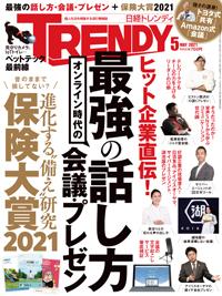 日経TRENDY2021年5月号