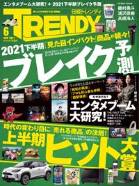 日経TRENDY2021年6月号