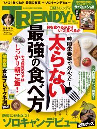日経TRENDY2021年7月号