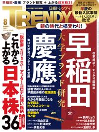 日経TRENDY2021年8月号