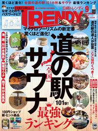 日経TRENDY2021年9月号