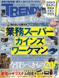 日経TRENDY2021年10月号