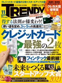 日経TRENDY2021年11月号