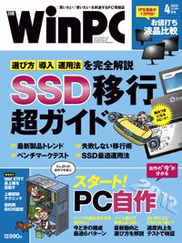 日経WinPC2012年4月号