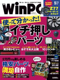 日経WinPC2012年5月号