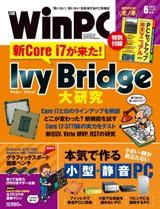 日経WinPC2012年6月号