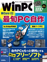 日経WinPC2012年7月号